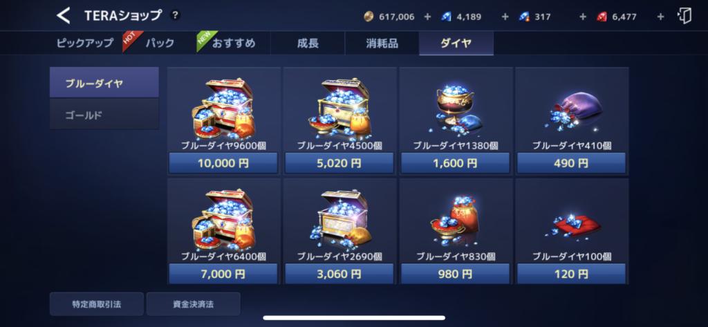 ブルーダイヤ5,020円_1