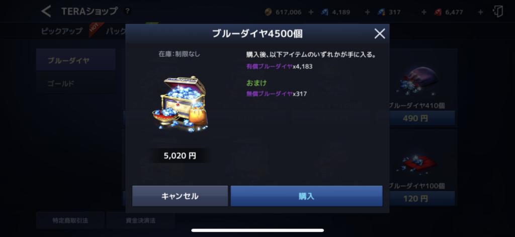 ブルーダイヤ5,020円_2