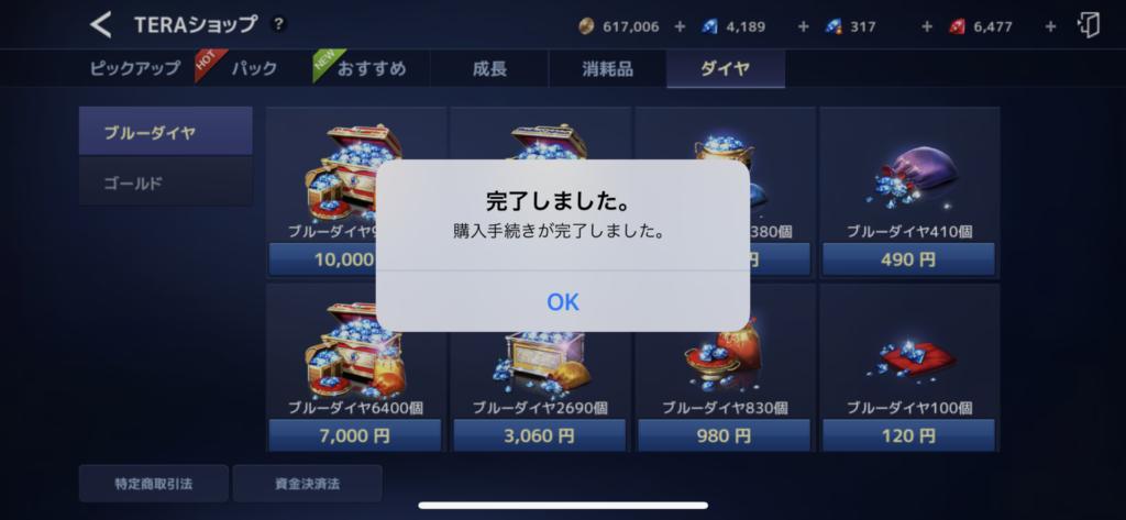 ブルーダイヤ5,020円_4