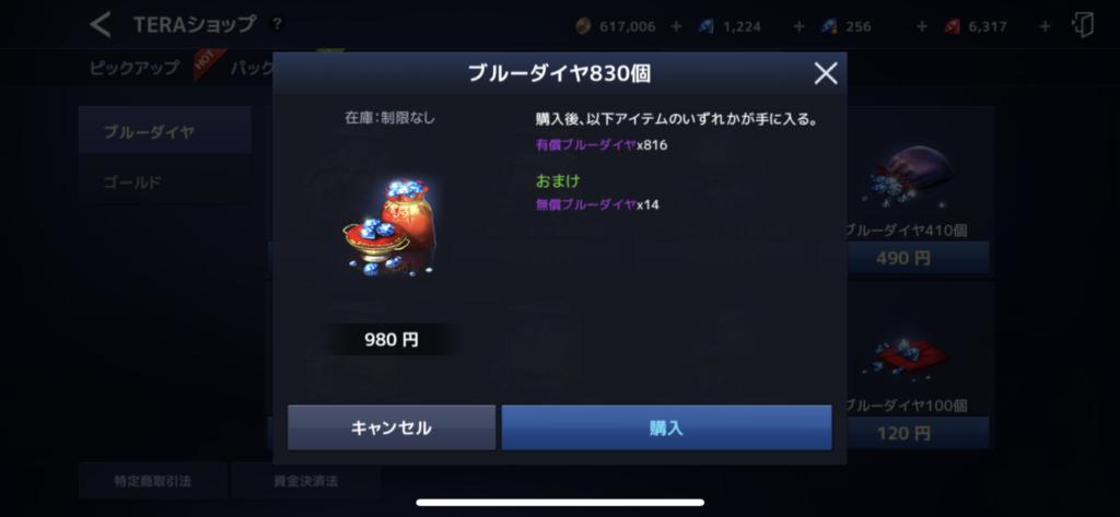 ブルーダイヤ980円_2