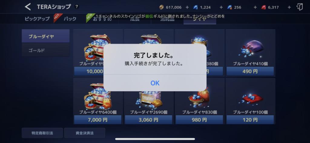 ブルーダイヤ980円_4