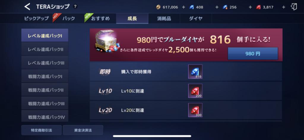 レベル達成パック1_1