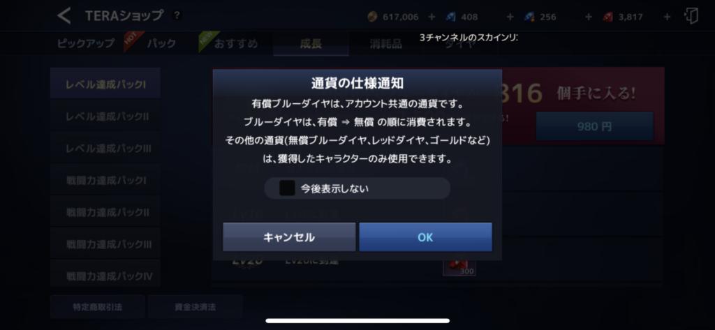 レベル達成パック1_3