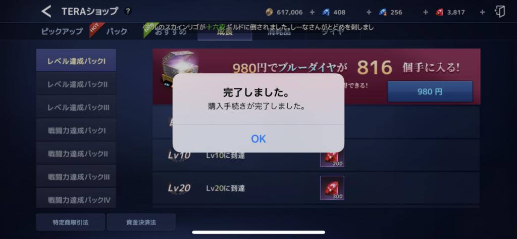 レベル達成パック1_4