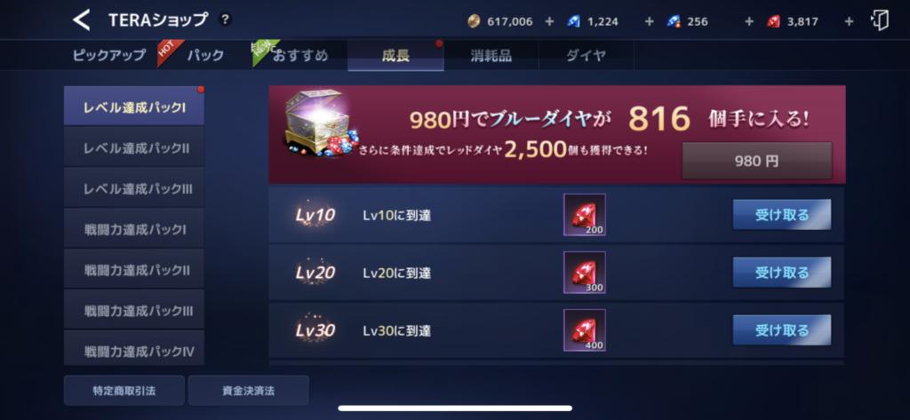 レベル達成パック1_5
