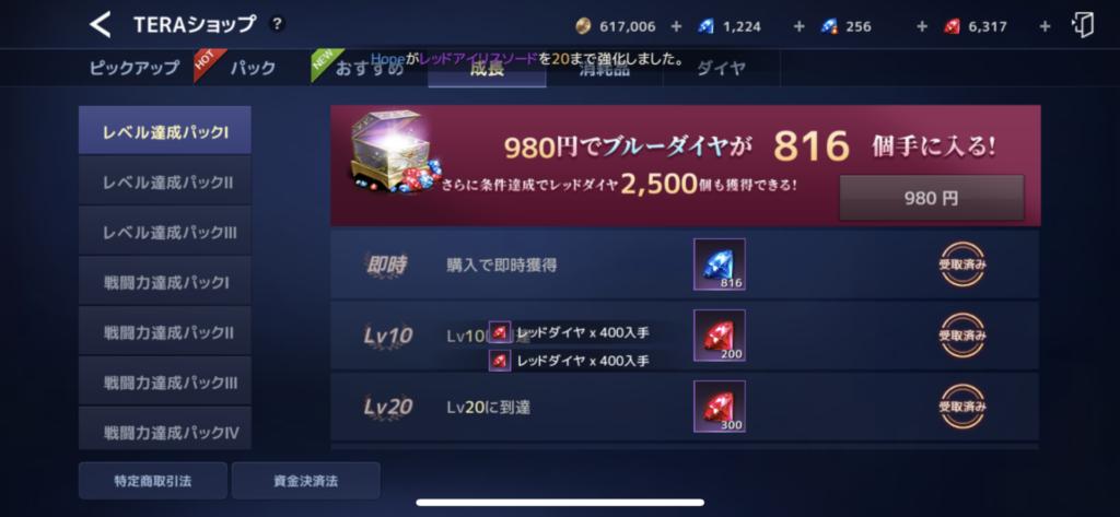 レベル達成パック1_6