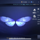 【テラクラシック攻略】翼の入手方法と一覧を徹底紹介!