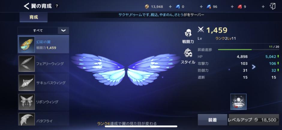 翼の入手方法